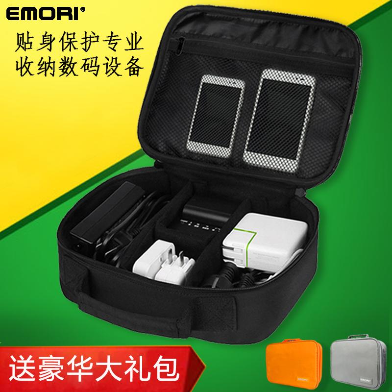 Emori数码配件多功能旅行收纳包数据线充电器U盘耳机盒整理包便携