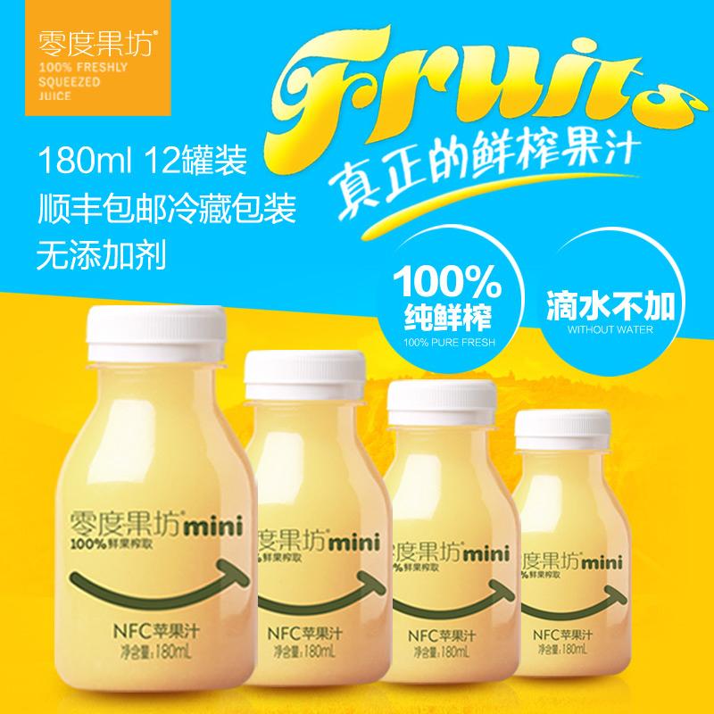 零度果坊 100%纯鲜榨苹果汁 NFC果汁饮料品 迷你装180ml*12瓶包邮