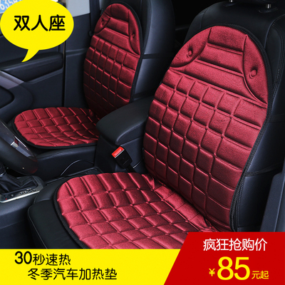 New automotive supplies car seat heating pad heating grid in the winter heating universal car seat accessories