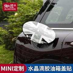 宝马迷你改装车贴车身拉花miniF54clubman油箱盖贴纸汽车外装饰