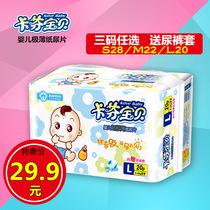 卡芬宝贝超薄婴儿纸尿片L号/9-13kg男女宝宝专用超薄透气防漏