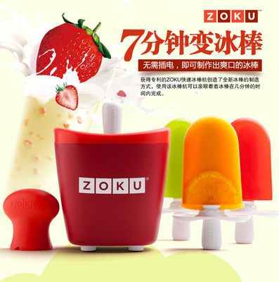 Zoku genuine US smoothie cup ice cream machine ice cream machine sand milkshake ice machine is without power free shipping