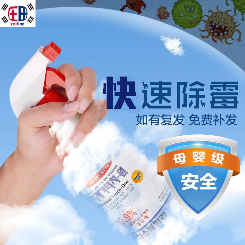 进口白色壁纸除霉剂墙体墙面防霉剂墙壁去霉斑霉菌清除白墙去霉剂