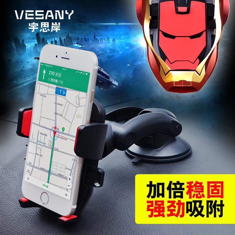 宇思岸车载手机支架 多功能汽车导航吸盘式仪表台通用无磁手机座