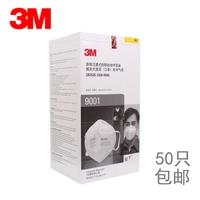 3m口罩防雾霾防PM2.5工业粉尘颗粒防护9001 男女一次性口罩