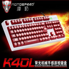 The leopard K40 mechanical hand The game keyboard USB keyboard Wired keyboard SBWS74NU