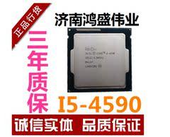 Intel 英特尔 i5-4570升级为I5 4590散片CPU1150接口三年质保