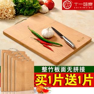 十一维度 菜板实木砧板切菜板 长方形加厚整竹案板大号擀面板