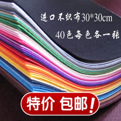 Free shipping 40 color sets of imported non-woven fabric 30 * 30cm handmade DIY home non-woven felt fabric