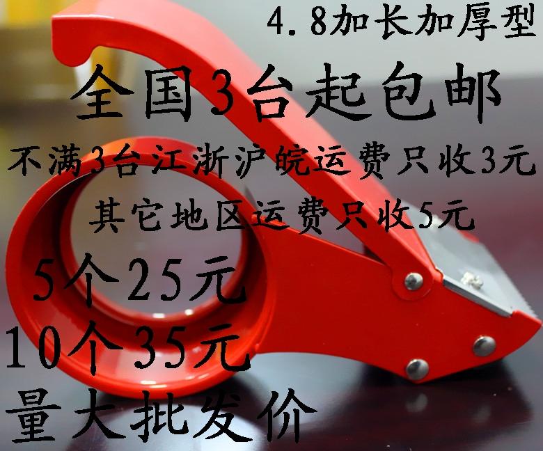 包邮铁制4.8宽加长型封箱器打包器胶带机切割器切刀胶带坐打包机