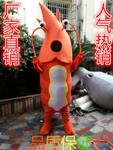 Customized lobster seafood cartoon garment people wear props costumes big head doll clothing crawfish