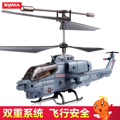 SYMA S108G Sima Cobra military simulation model aircraft remote control helicopter model aircraft children's toys