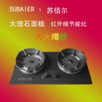 厂家直销陶瓷面板红外线聚能灶嵌入式燃气灶煤气灶双灶天然气炉具