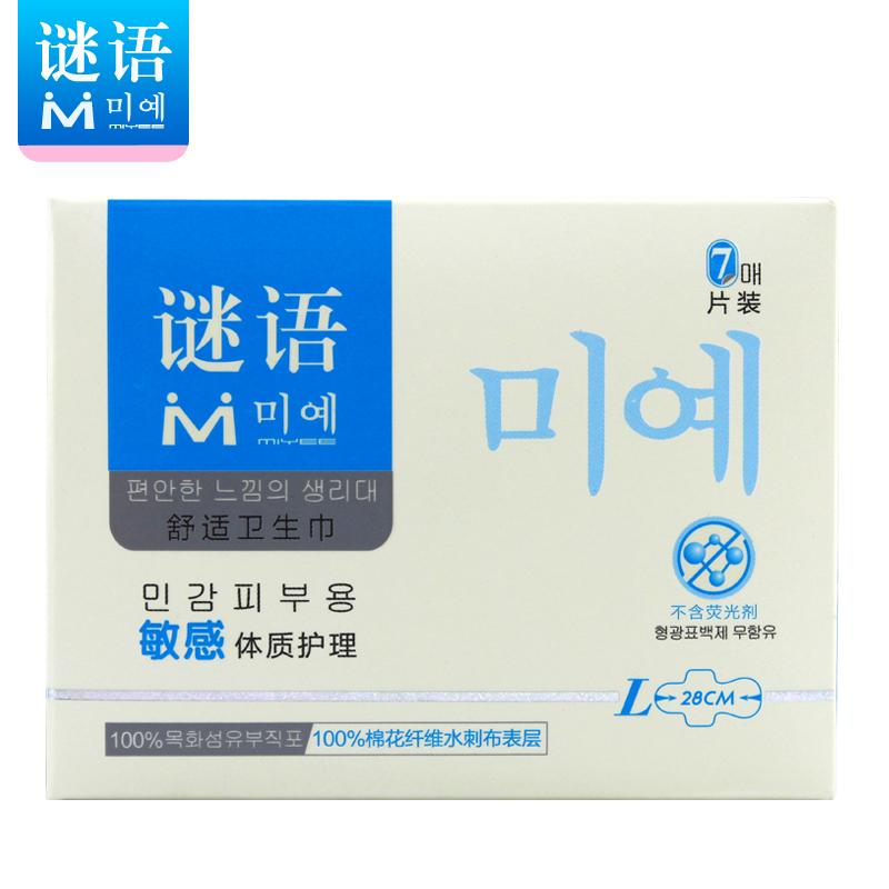 纯棉防过敏谜语夜用卫生巾敏感体质护理280mm7片无荧光剂人气正品