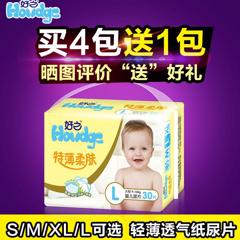 好之 新生儿纸尿片s/l/m/xl 婴儿超薄干爽透气尿不湿 非纸尿裤