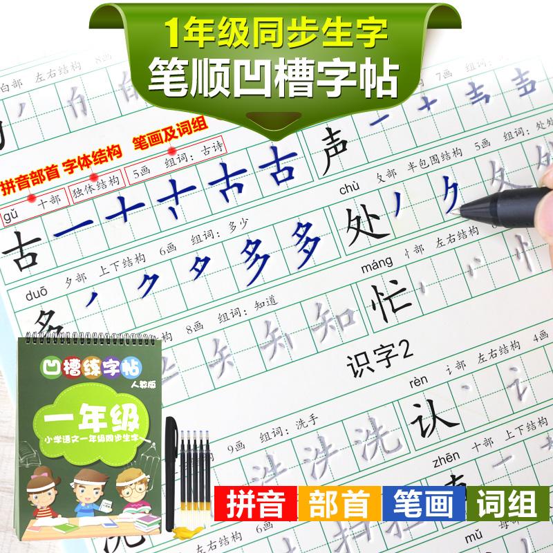 楷书一年级字帖一笔一划练字神器钢笔硬笔小学生儿童凹槽练字帖版