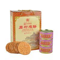 山东特产 正宗周村烧饼 中华老字号 高档礼盒铁罐 65g*10罐 甜味