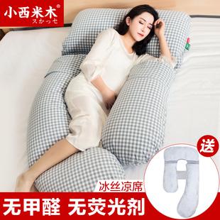 孕妇枕头护腰侧睡枕 睡眠u型枕多功能抱枕孕期用品睡觉托腹枕靠枕