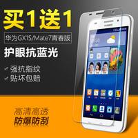 华为mate7青春版钢化膜 华为GX1S手机贴膜 SC-UL10高清 ...