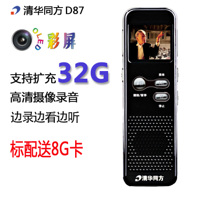 Tsinghua Tongfang D87 camera recorder HD telephoto noise ultra-long mini-professional camera recorder pen