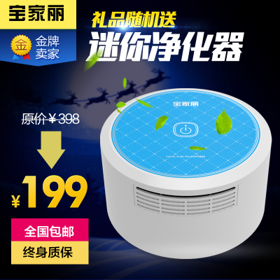 Po Yau mini car home air purifier in addition to formaldehyde secondhand smoke