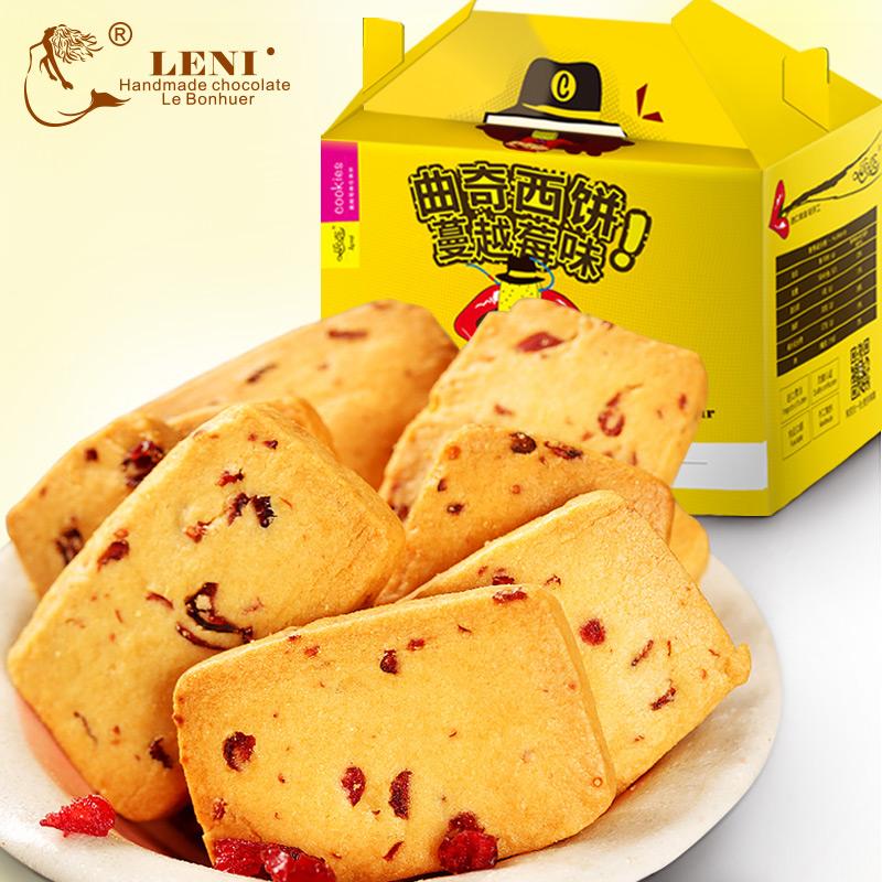 乐奈 进口料黄油蔓越莓曲奇饼干 零食糕点礼包 整箱800g零食饼干