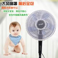 电风扇保护罩儿童宝宝防护套落地电风扇保护网罩圆形方形状安全网