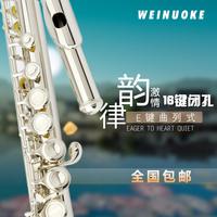正品 weinuoke 闭孔 C调 镀镍 加E键 16键 白铜长笛乐器 镀银长笛