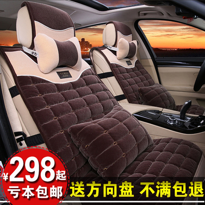 Universal car seat cushion plush new winter autumn and winter cushions to sit down the whole package sets automotive supplies