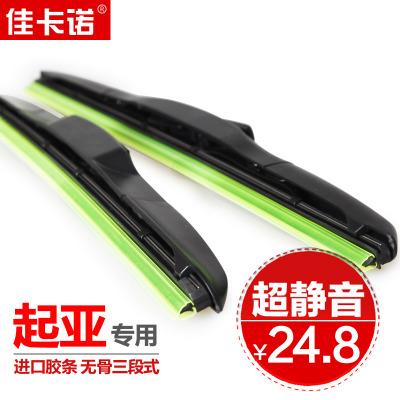 Free shipping Kia Cerato Sportage Sportage K2 K3 K5 speed step wiper boneless wipers auto wiper blade