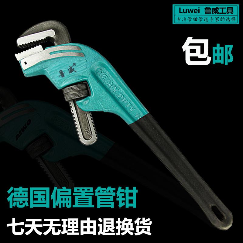 包邮工业级水管钳子 家用管子钳偏置式水暖卫浴安装工具活动扳手