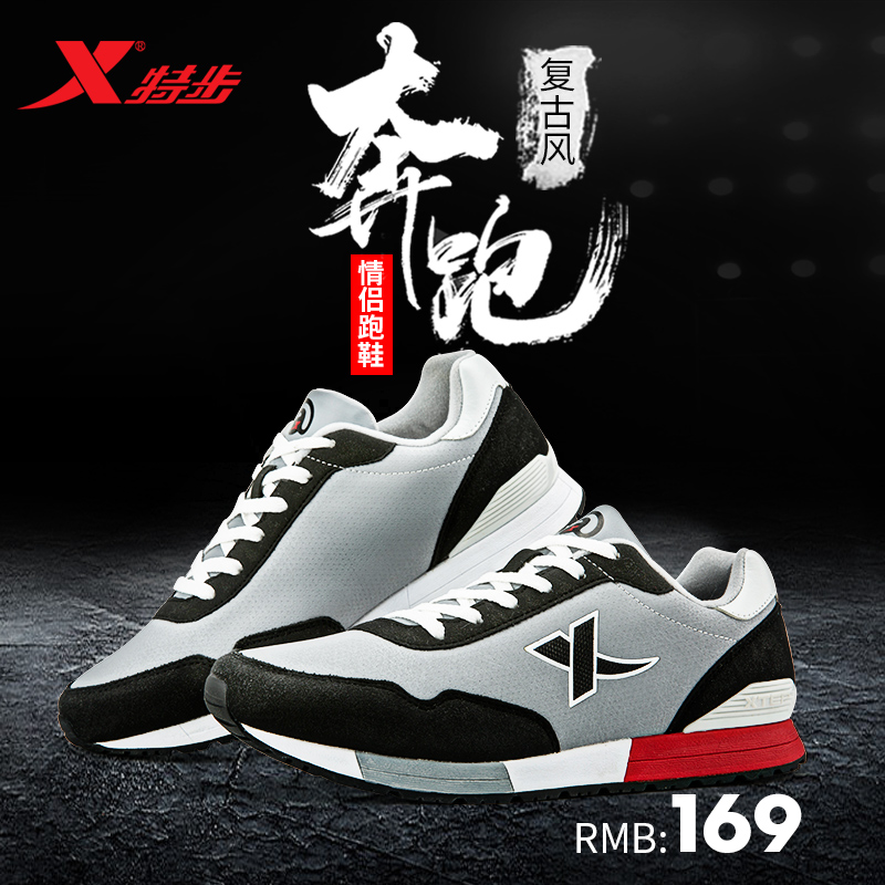 特步男鞋冬季跑步鞋运动鞋男士休闲鞋健步鞋透气跑鞋女情侣户外鞋