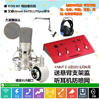 US Aiken ICON M1 professional condenser microphone recording microphone computer k song equipment external sound card suit