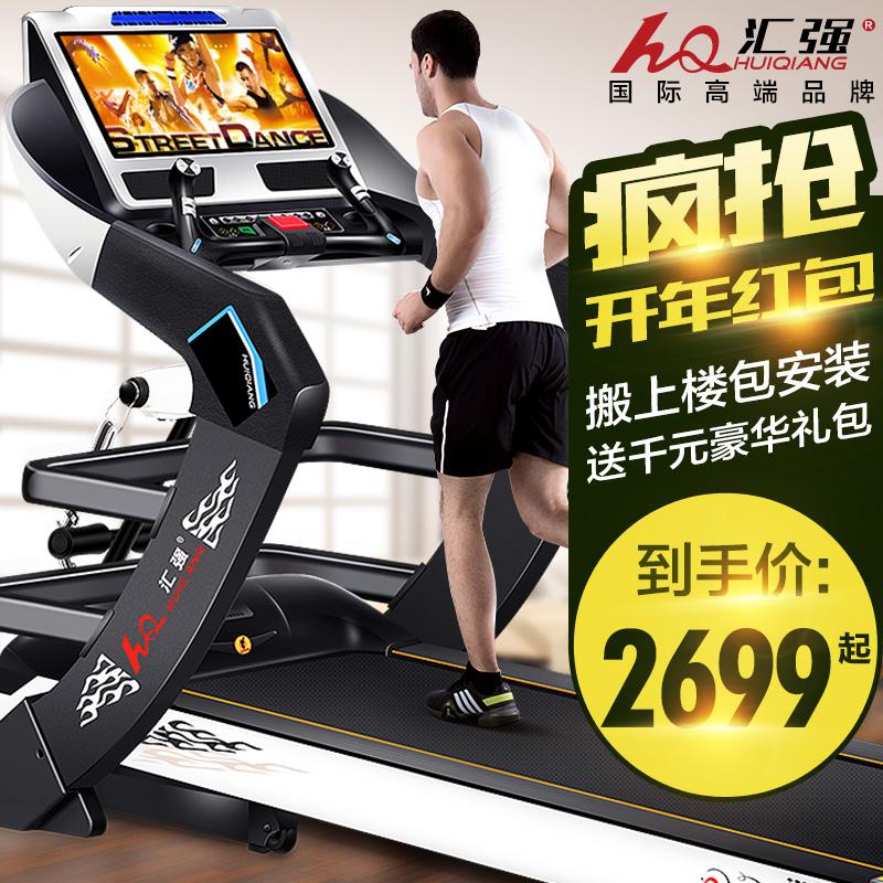 汇强9188跑步机家用款多功能超静音彩屏可折叠智能电动健身房器材