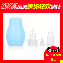 YiBeiQi absorbers, nose nose excrement Sputum suction apparatus nose nose drops Baby baby newborn children nasal absorption