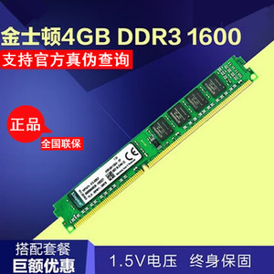 金士顿 Kingston DDR3 1600 4G 正品台式机内存条