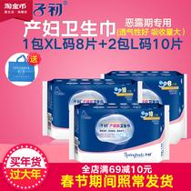 子初产妇卫生巾孕妇产褥期大号恶露加长3包装产后卫生巾月子专用