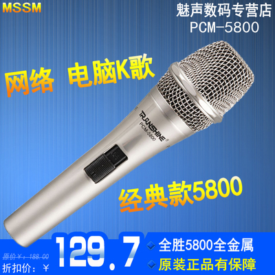 Professional condenser microphone computer microphone network K song dedicated microphone equipment