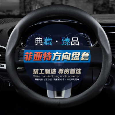Guangqi Fiat cause Yue Fei Xiang Chuan Qi GS5 / GA3 refine S3 cool Wei leather steering wheel cover dedicated to cover