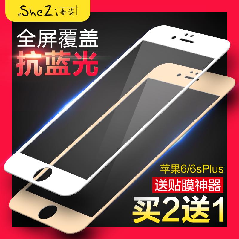 奢姿 iPhone6plus钢化膜 苹果6Splus全屏全覆盖玻璃手机贴膜5.5寸