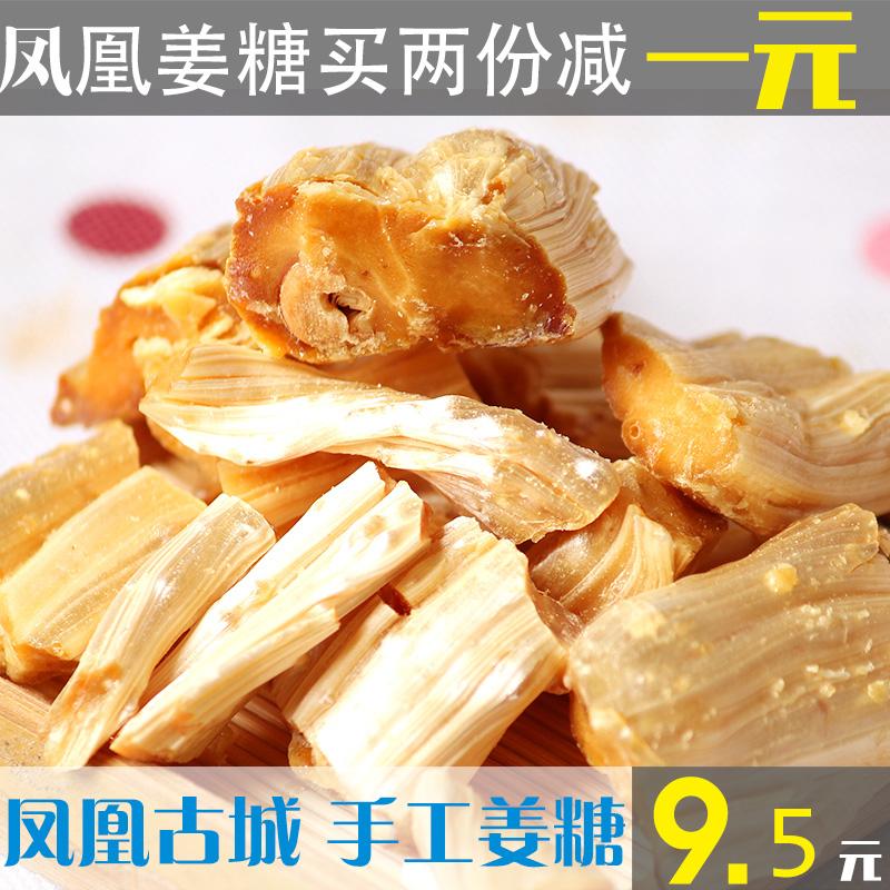 湖南凤凰镇竿 老号生姜糖特产 张字姜糖零食 手工糖果 买2包减1元