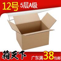 12号5层AA厚 型邮政纸箱批发 快递包装箱 打包牛皮纸小纸盒