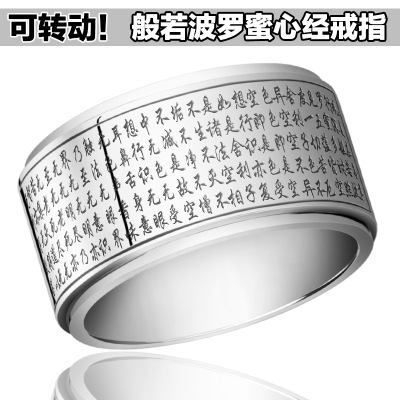 RotatableRetro Buddhist Heart Sutra transport men titanium steel ring finger ring jewelry personalized single