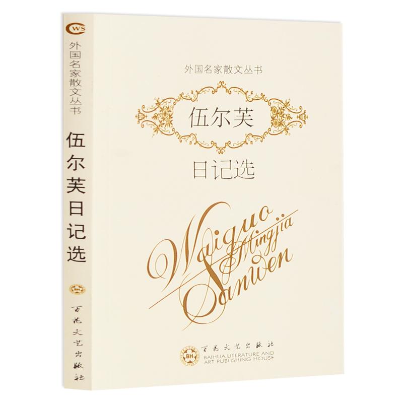 初中散文外国日记:伍尔芙牌子选费吉尼亚伍尔名家丛书钢笔什么图片