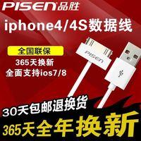 品胜苹果4数据线iPhone4s ipad2 ipad3 iphone4 4S数据线充电器线