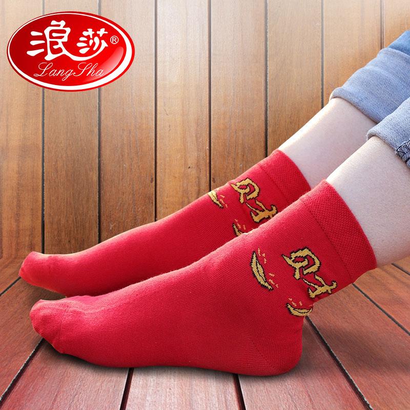 浪莎男袜袜子秋冬本命年纯棉袜子结婚情侣袜男棉袜踩小人红色女袜