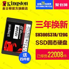 KingSton 金士顿 SV300S37A 120G SSD 固态硬盘120g sata3