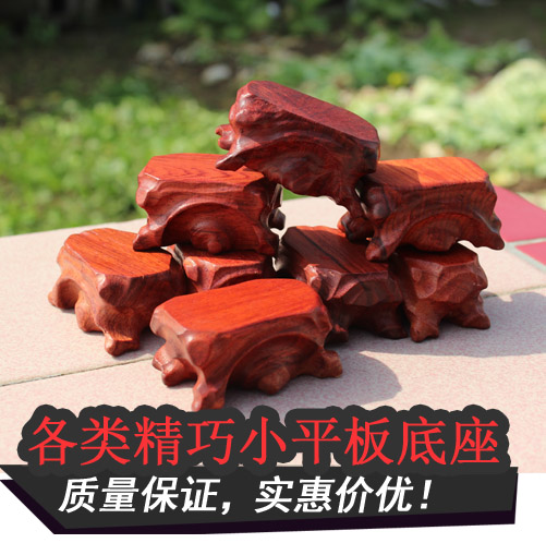 随形工艺品小底座酸枝奇石摆件实红木木质批发特价木托不规则
