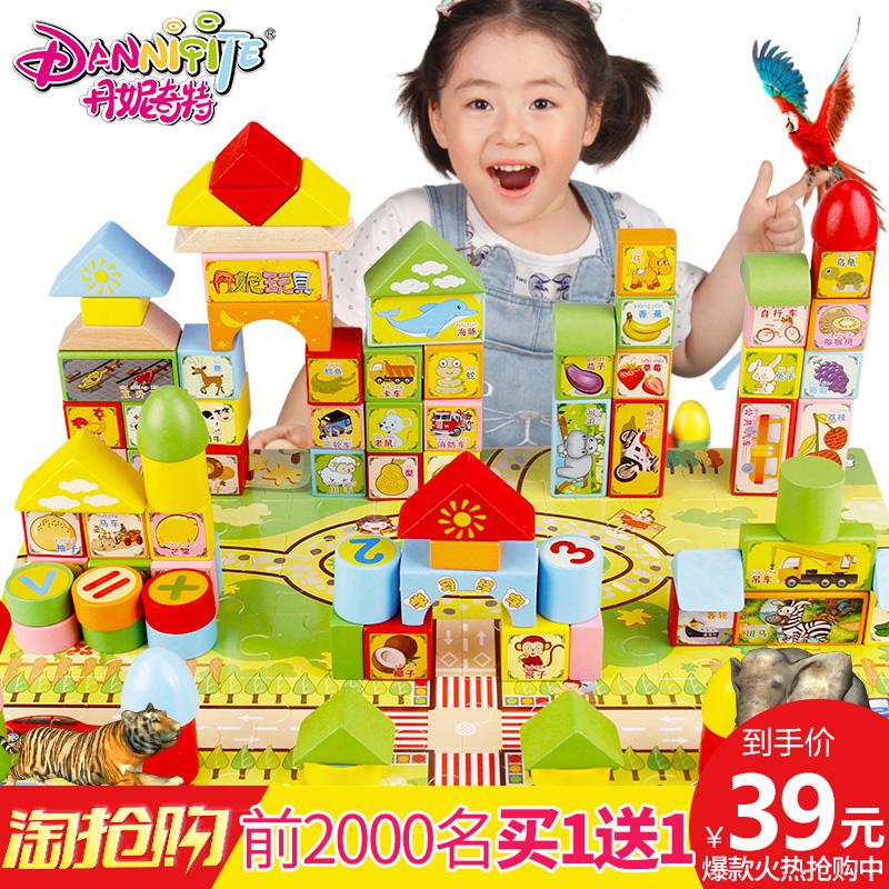 丹妮奇特AR早教积木木制宝宝1-2周岁3-6岁男孩女孩婴儿童益智玩具
