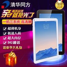 Tsinghua tongfang tablet eight nuclear 10.1 -inch high-definition IPS android 4 nuclear double card mobile phone